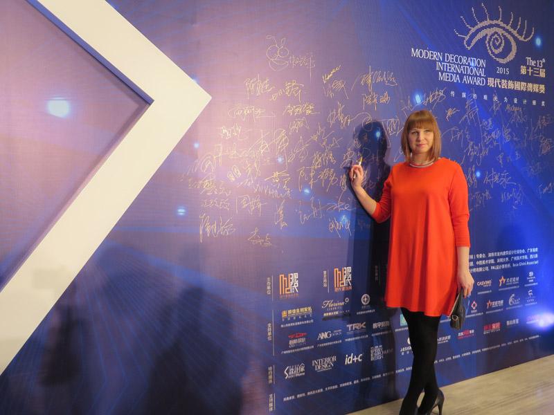 Rozdanie nagród Modern Decoration International Media Award